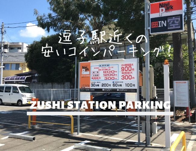 逗子駅周辺の安い駐車場