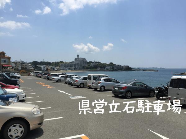 県営秋谷立石駐車場