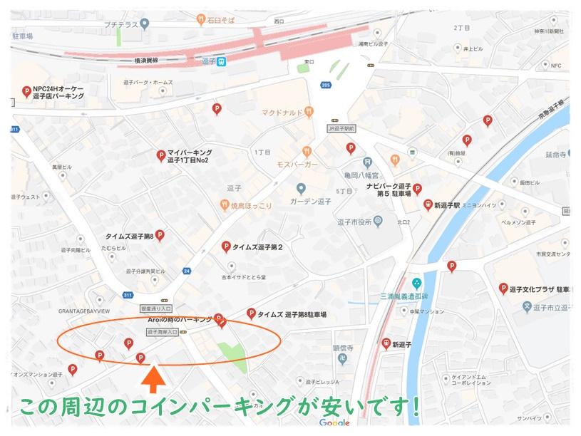 逗子駅周辺駐車場マップ