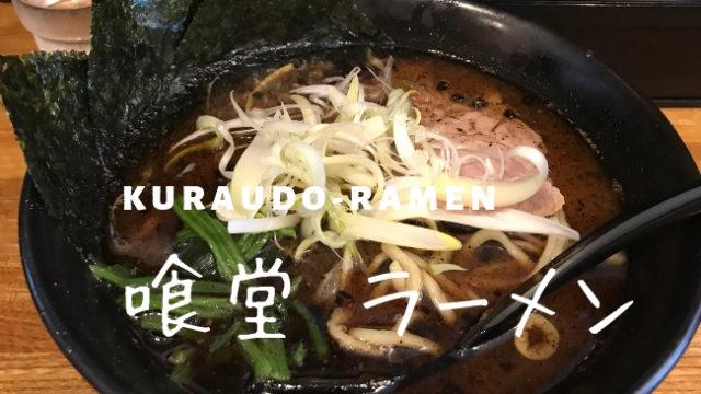 ラーメン喰堂(くらうど)