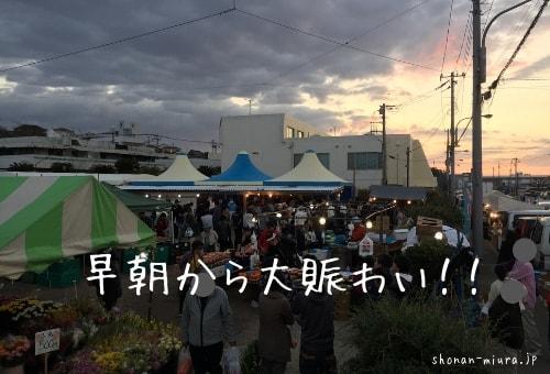 三崎朝市の雰囲気