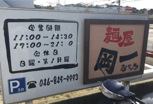 三崎口 麺屋岡一の看板