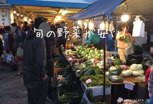 三崎朝市の野菜直売