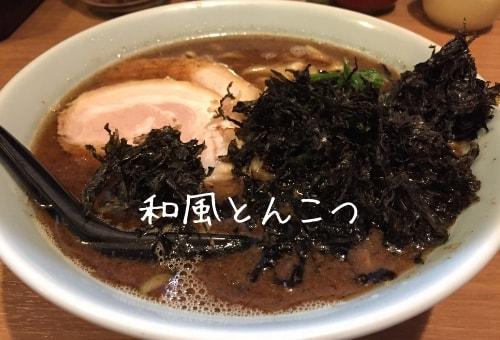 麺屋岡一の和風とんこつラーメン