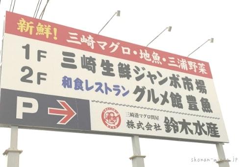 三崎生鮮ジャンボ市場