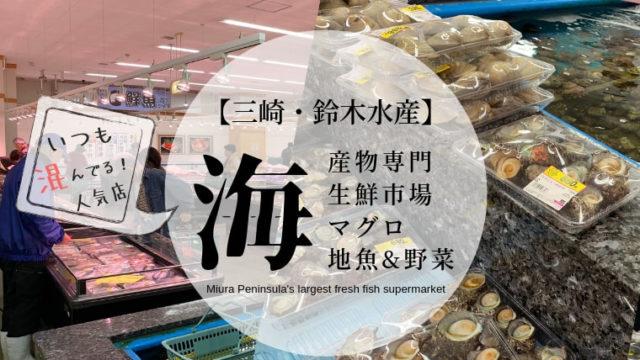 長井水産直売所店内ガイド