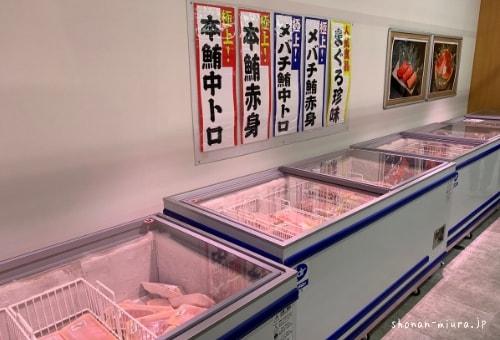 三崎生鮮ジャンボ市場の冷凍マグロ