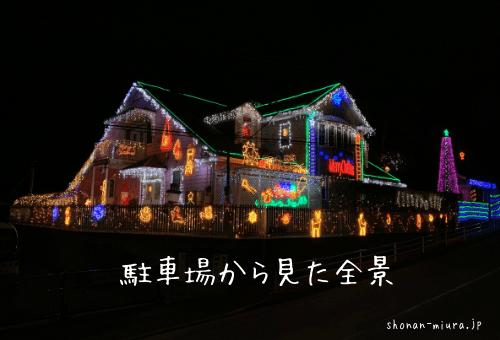 相武幼稚園Xmasイルミネーション 外観画像