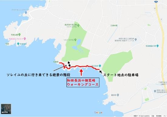 和田長浜海岸ウォーキングマップ