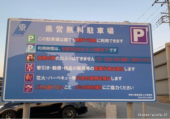 和田長浜海岸県営駐車場