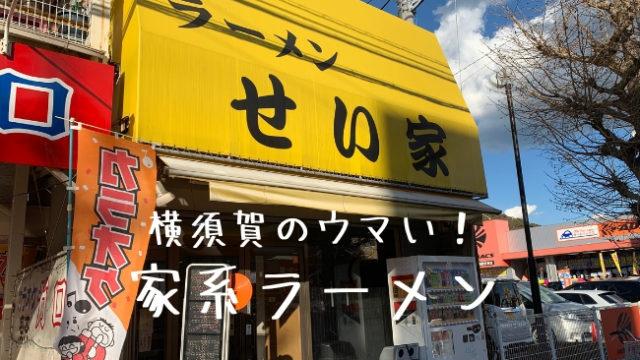 横須賀せい家