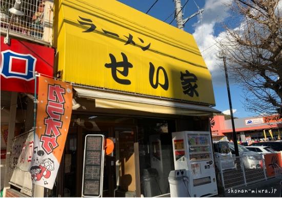 横須賀ラーメンせい家の外観