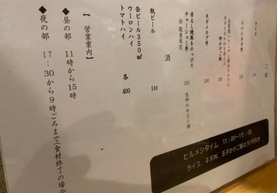 横須賀【煮干平八】の夜のメニュー
