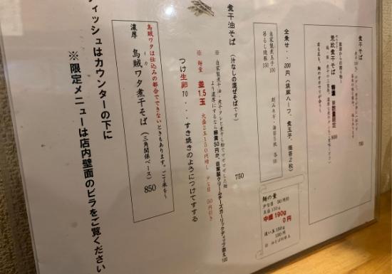 横須賀【煮干平八】のメニュー
