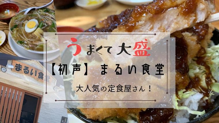 三浦市まるい食堂