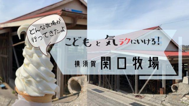 横須賀関口牧場ガイド