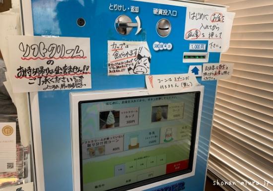関口牧場のソフトクリーム販売機
