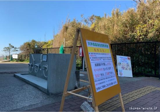 佐島天神島海岸のシャワー