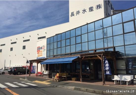 長井水産直売センター外観