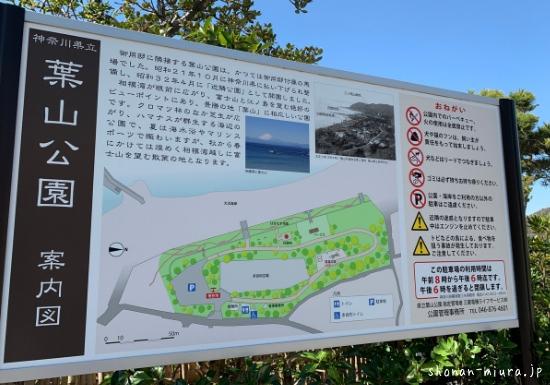葉山公園案内図