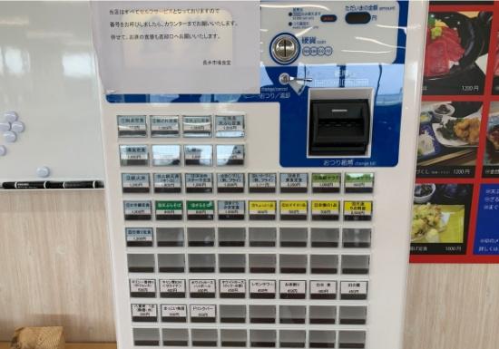 長井市場食堂の食券機