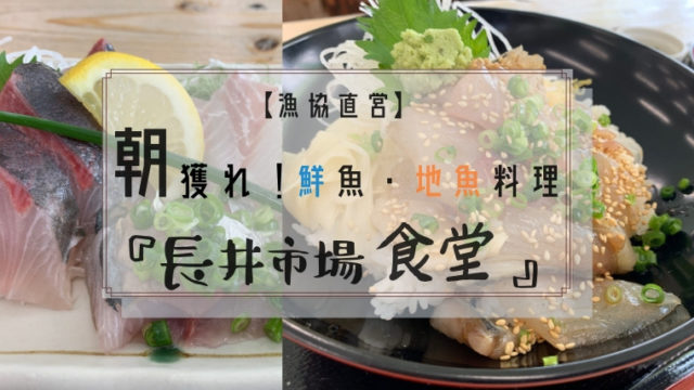 三浦半島海鮮料理店『長井市場食堂』