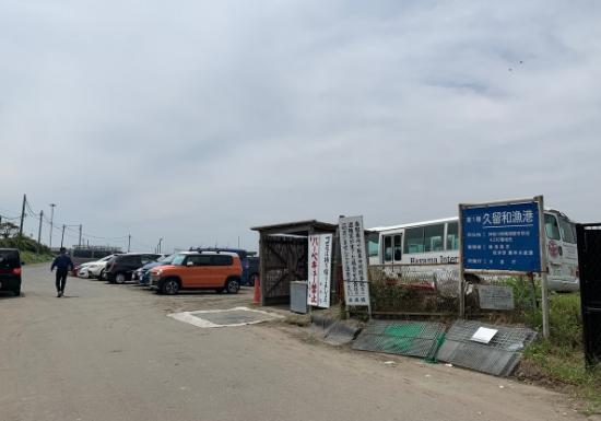 久留和海岸駐車場