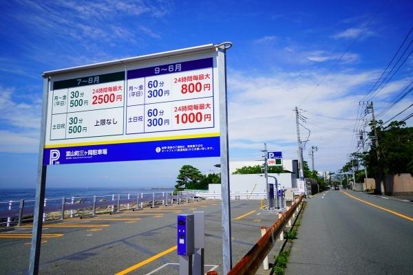 三ヶ岡駐車場