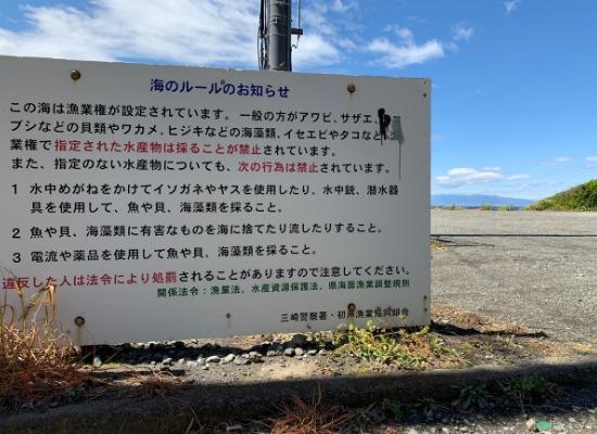 三戸海岸 密漁防止の看板