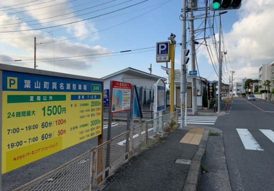 葉山真名瀬町営駐車場