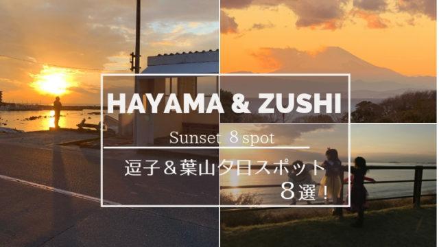 逗子葉山の夕日スポット