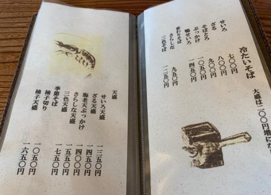 葉山和か菜のメニュー①