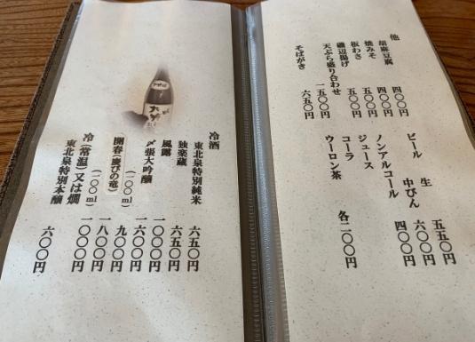 葉山和か菜のメニュー③