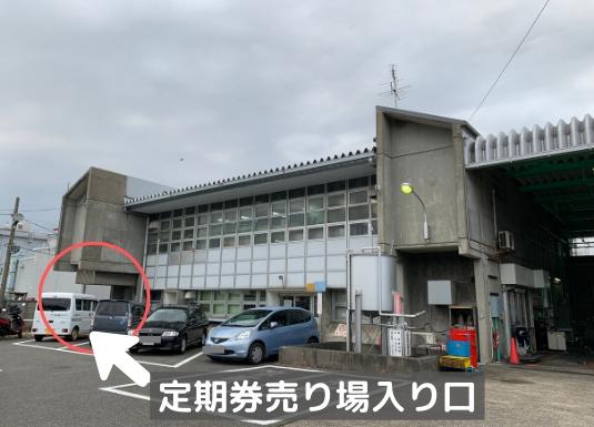 京急バス追浜営業所