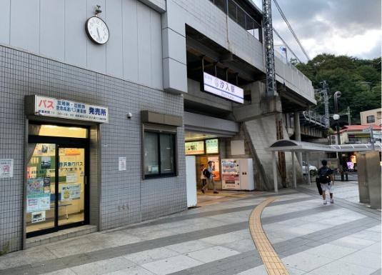 京急バス 汐入駅定期券売り場