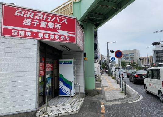 JR逗子駅バス定期券売り場