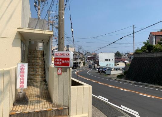 京急バス 三崎営業所