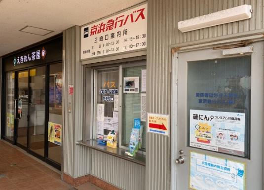 三崎口駅バス定期券売り場