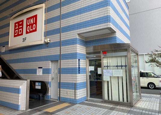 京急久里浜駅前 バス定期券売り場