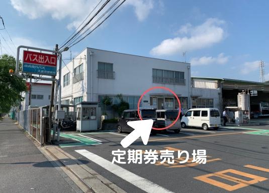 京急バス 久里浜営業所
