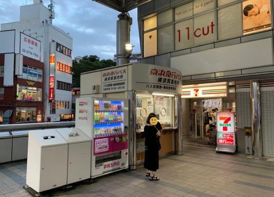 横須賀中央駅 京急バス定期券売り場