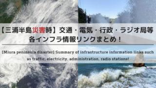 三浦半島災害時地元情報