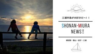 湘南三浦ニュース!三浦半島が大好きだ!