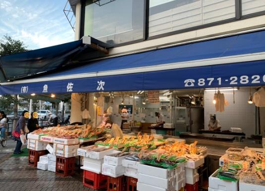 逗子魚佐次商店