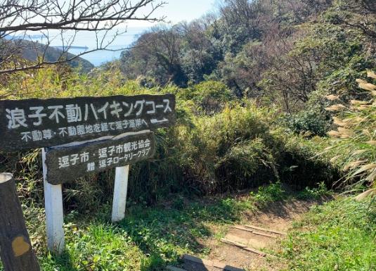 浪子不動ハイキングコース