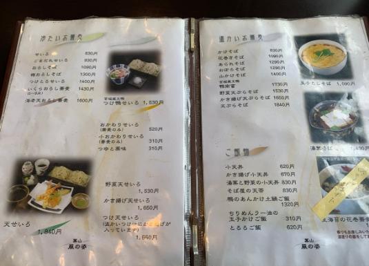 風の姿の蕎麦の値段メニュー