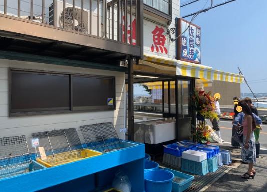 佐島の魚屋さん 大翔水産