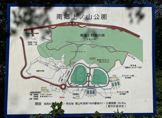 葉山南郷公園マップ