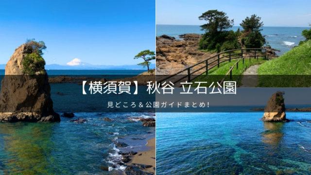横須賀秋谷立石公園情報