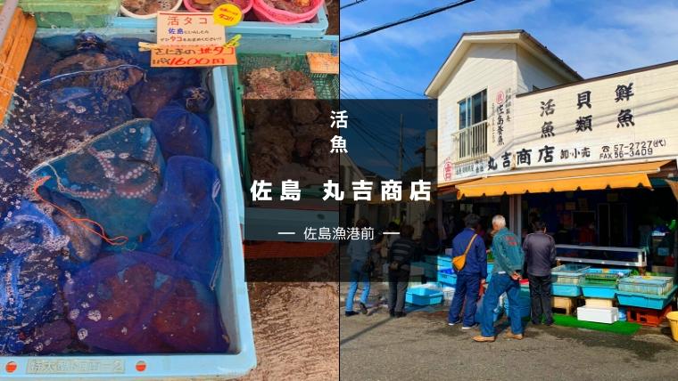 佐島丸吉商店ガイド